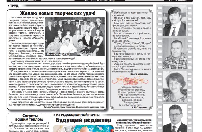 Поздравление редактора газеты с днем рождения 81